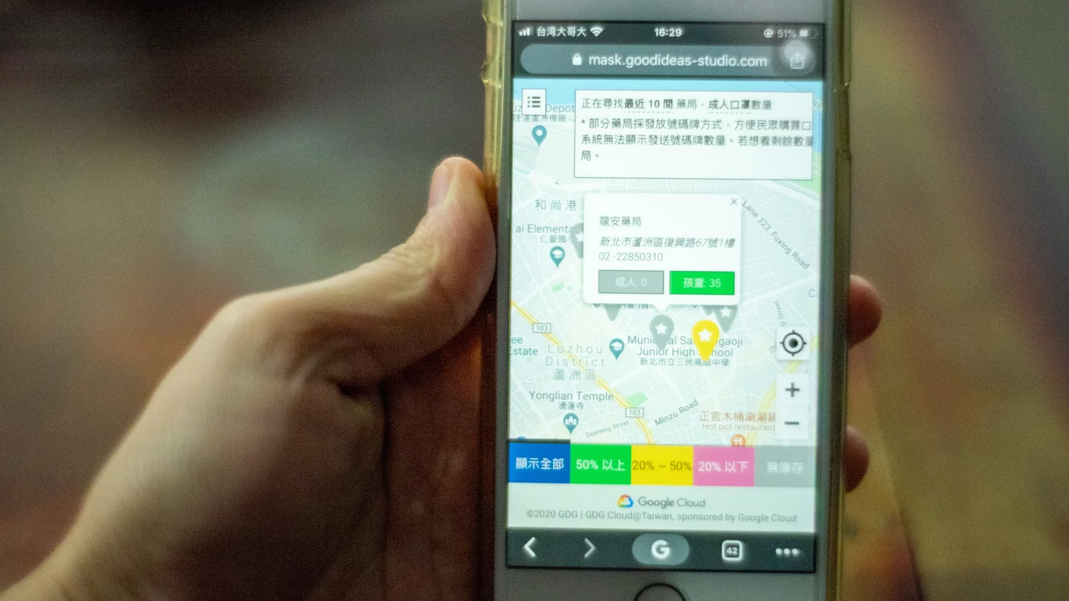 finding a mask in Taiwan, maps during COVID