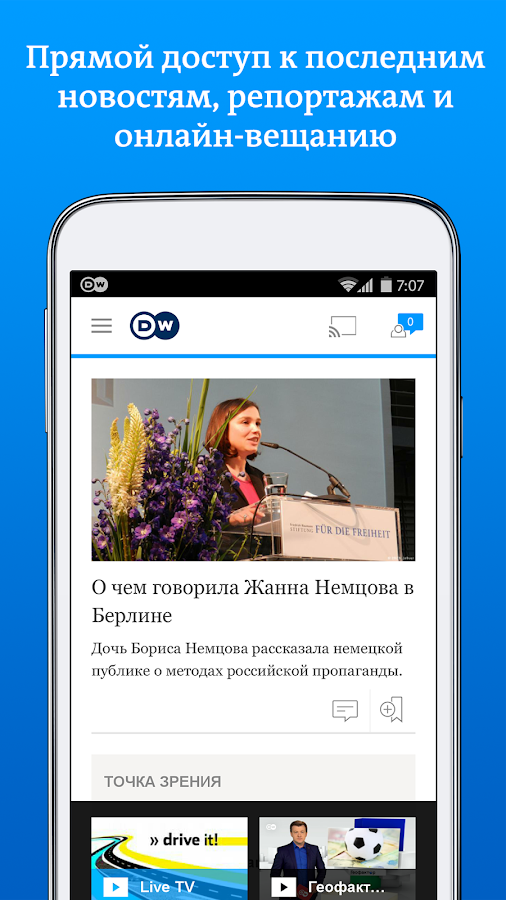 DW - Breaking World News – скриншот