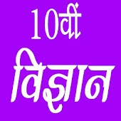 10th class science solution in hindi