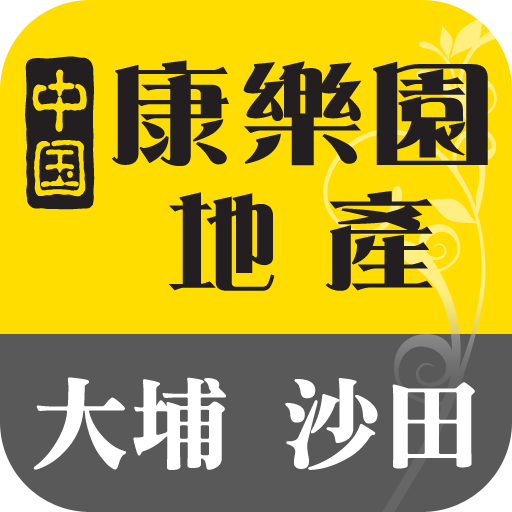 中國康樂園地產 LOGO-APP點子