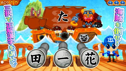 国語海賊〜1年生編〜 子供向け学習アプリ