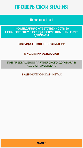 Screenshot for Экзамен на статус адвоката in Hong Kong Play Store