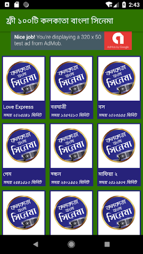ফ্রি 100 কলকাতা সিনেমা 1.0 screenshots 6