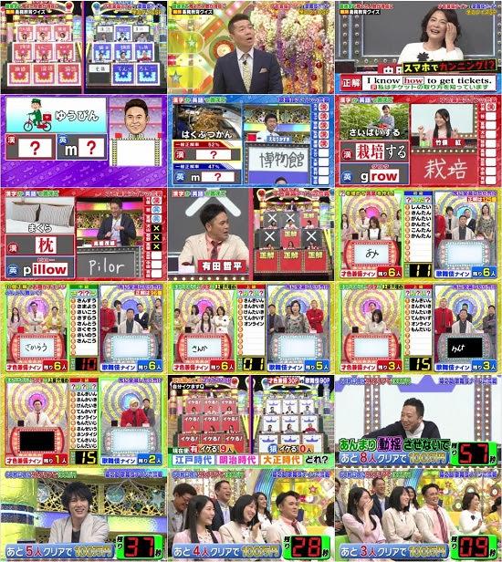 (TV-Variety)(720p) Cream Quiz Miracle 9 (Oya Shizuka) 170524