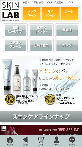 ビタミンクリーム・ビタミン化粧品 SKIN LAB