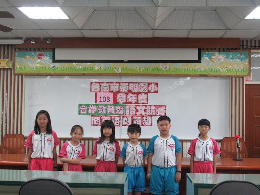 合作教育盃校內語文競賽-閩南語朗讀