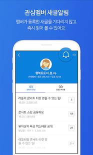 네이버 카페  - Naver Cafe- screenshot thumbnail