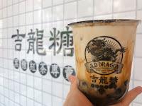 吉龍糖黑糖紅茶專賣 中山民權店