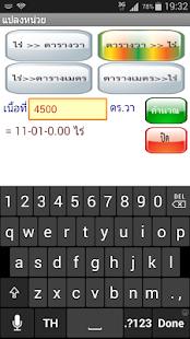 AdipojV10 (วัน) จีพีเอสวัดที่ screenshot