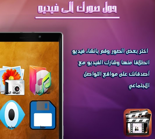android Photo to Video Maker Free Screenshot 3