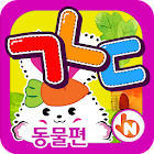 POPOYA Animal Korean FlashCard icon