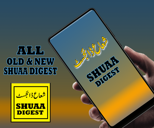 Shuaa Digest Monthly Complete Collection