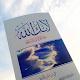 كتاب لأنك الله - علي جابر الفيفي APK