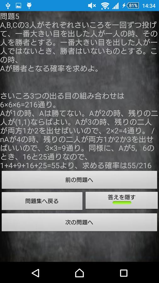 【高校受験】ますたーおぶ確率- スクリーンショット