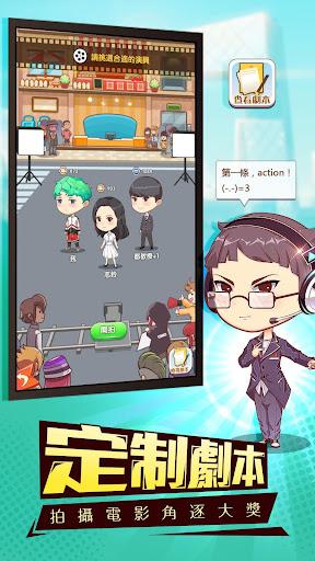 咖位我最大 screenshot 4