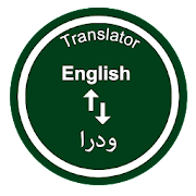 English Urdu Translator