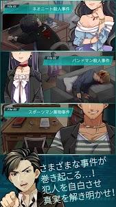 【推理ゲーム】YASU-第7捜査課事件ファイル- screenshot 4