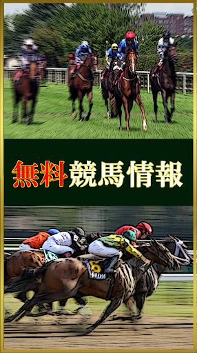 玩免費運動APP|下載無料競馬3連複情報!!使える競馬予想の決定版 app不用錢|硬是要APP