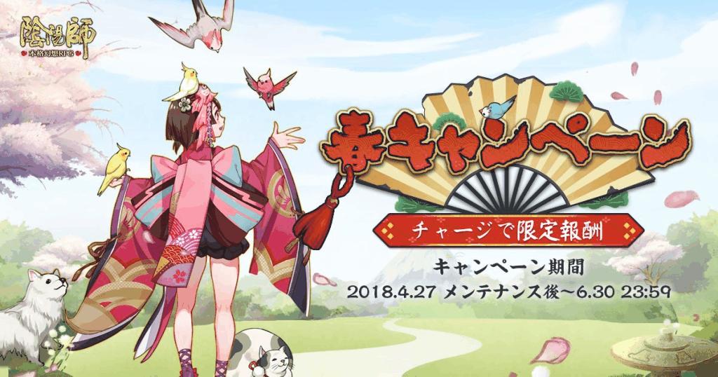 春キャンペーン