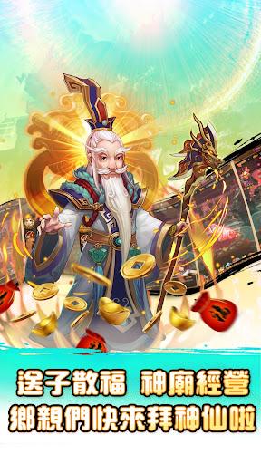 大老二取經-武神趙子龍天天掛機遊戲,趙雲大喬穿越歷史稱霸三國
