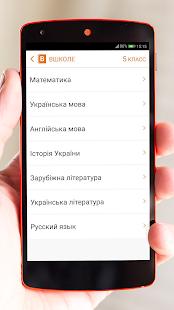 Вшколе - ГДЗ - náhled