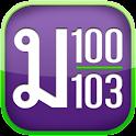 กฎหมาย ป.ป.ช.มาตรา 100 และ 103