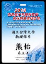 Photo: 台大物理系研討會環保識別卡