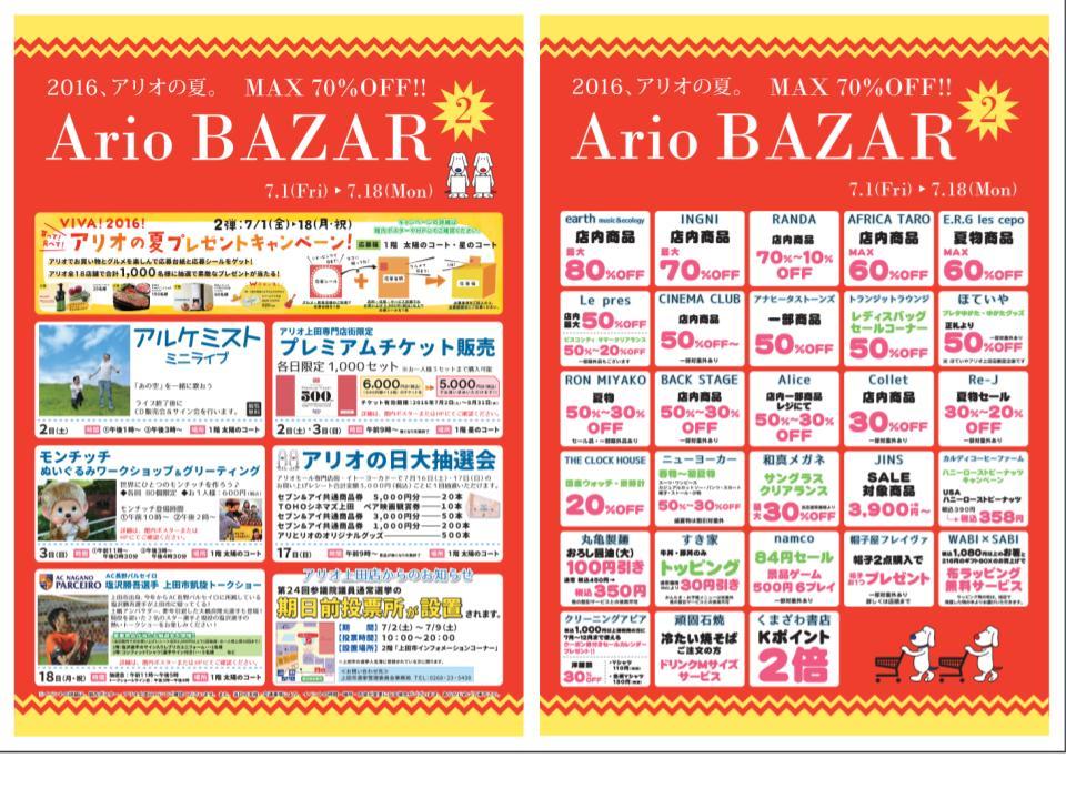 S13.【上田】Ario BAZAR2.jpg