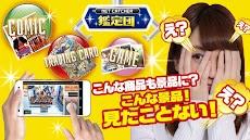 ネットキャッチャー 鑑定団(クレーンゲーム・UFOキャッチャー)のおすすめ画像3