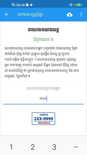 Khmer Horoscope 2.1.2 screenshots 2