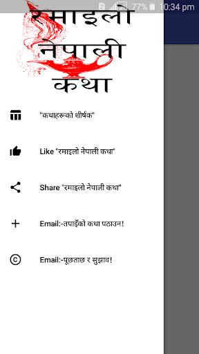 Ramailo Nepali Katha (रमाइलो नेपाली कथा) screenshot 2