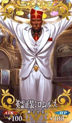 英霊正装:ロムルス