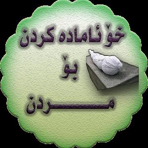 مــــــــردن