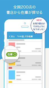 書店の在庫を検索:honto with- screenshot thumbnail