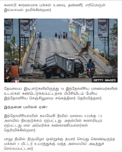 BBC Tamil Screenshot
