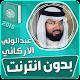 عبدالولي الاركاني القران الكريم بدون انترنت Download for PC Windows 10/8/7