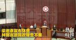 梁君彥宣布休會 林鄭宣讀施政報告不果