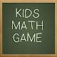 Kids Math Game (game)