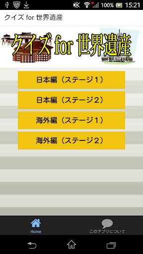 クイズ for 世界遺産-日本国内・海外の世界遺産クイズ集