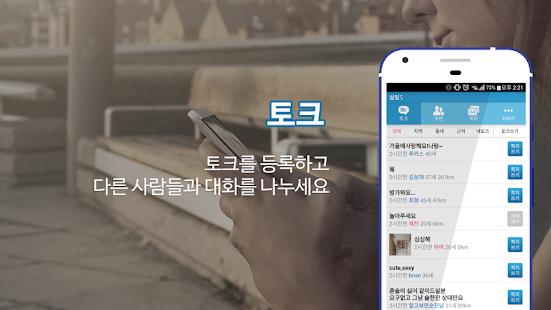 심팅S - 남친 여친 랜덤채팅 - náhled