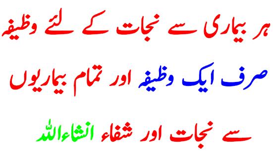 Har Beemari Se Shifa Paane Ka Special Lajwaab Amal - náhled