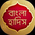 আল হাদিস (Al Hadith) ~ bangla hadis icon