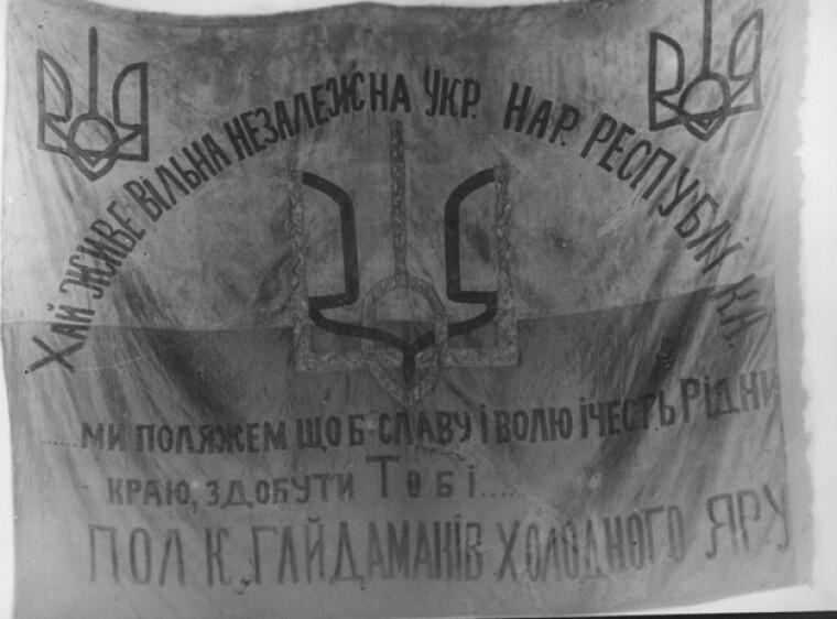 Сине-желтый флаг полка гайдамаков Холодного Яра, под которым они в 1919 воевали в рядах армии УНР