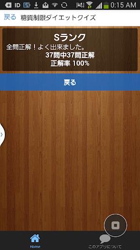 無料娱乐Appの糖質制限ダイエットクイズ|記事Game