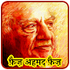 Download Faiz Ahmad Faiz For PC Windows and Mac