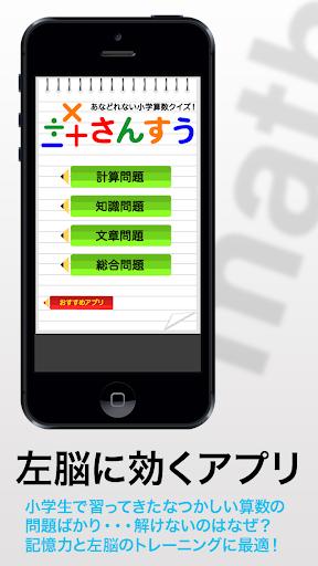 1分で左脳を鍛える算数クイズ! 〜数学力アップ無料計算アプリ