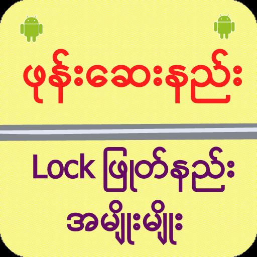 ဖုန္းေဆးနည္း Lock ျဖဳတ္နည္း