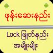ဖုန္းေဆးနည္း Lock ျဖဳတ္နည္း APK