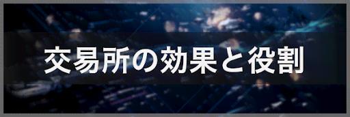 【アストロキングス】交易所の効果と役割