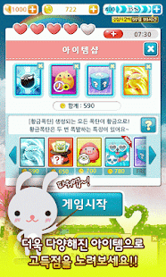 애니팡 for Kakao - screenshot thumbnail